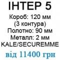 Интер 5