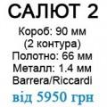 Салют 2