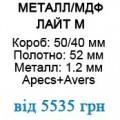 Металл-МДФ Лайт М