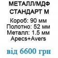 Металл-МДФ Стандарт М