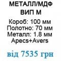 Металл-МДФ Вип М
